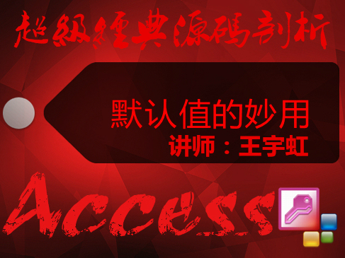 Access超级经典源码剖析--默认值的妙用