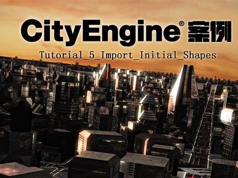 CityEngine案例系列(Tutorial_5_Import_Initial_Shapes)