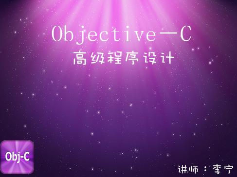 【李宁】OC与Foundation Framework高级程序设计视频课程