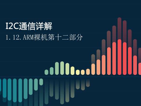 I2C通信详解-1.12.ARM裸机第十二部分视频课程