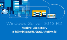 Active Directory:多域控制器部署/备份/灾难恢复视频课程
