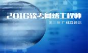 2017网络工程师视频实验教程(上)专题(乔俊峰)