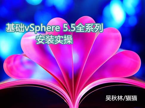 基础vSphere 5.5全系列安装实战视频课程