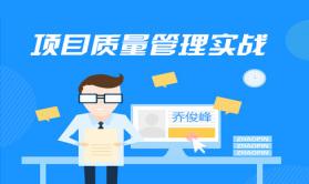 项目质量管理实战视频课程(乔俊峰)