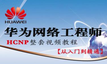 华为HCIP/HCNP网络工程师【从入门到精通】自学视频[肖哥]