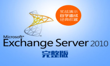 Exchange 2010完整版视频教程专题