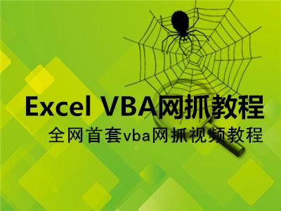 专业系统化的Excel VBA网抓视频课程【你学得会】
