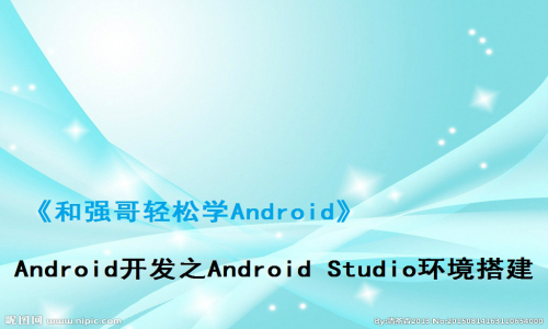 Android开发之Android Studio环境搭建视频课程