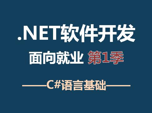 .NET软件开发(全系列)——C#语言基础视频课程