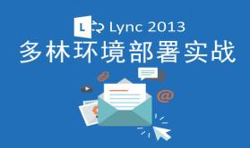 《在多林环境中部署 Lync Server 2013》视频课程