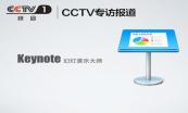 苹果电脑(MAC系统+Keynote实战精讲)视频课程套餐