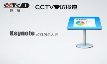 Keynote :苹果电脑超级好用的幻灯片应用从入门到精通