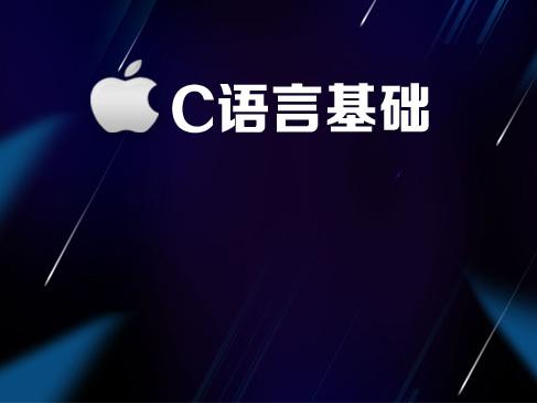 iOS学习之C语言基础视频课程