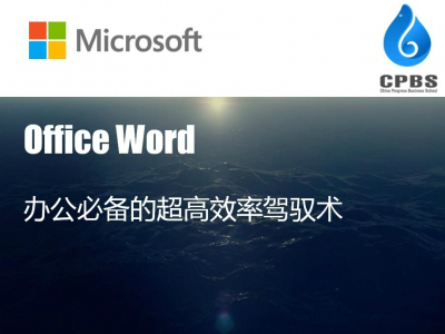 Word视频课程:高效使用Word,助力你腾飞职场