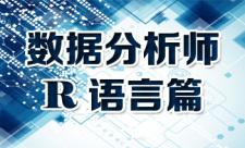数据分析师(R语言篇)职业学习系列套餐