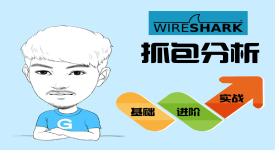 Wireshark抓包分析【基础-进阶】视频课程
