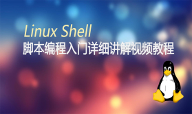 Linux shell脚本编程入门详细讲解视频教程