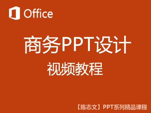 [陈志文]PPT2010视频教程精编版-零基础(布局+通用技巧)