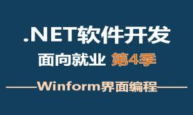 .NET软件开发--Winform编程视频课程