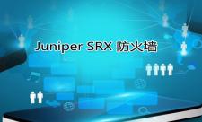 Juniper老司机经验谈:SRX防火墙自学专题