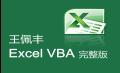 【王佩丰】Excel小白与Excel VBA视频课程套餐