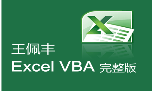【王佩丰】Excel VBA视频教程 完整版