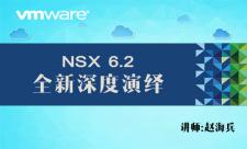 VMware NSX 6.2(入门+安装部署+配置管理+跨vCenter部署)