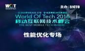 WOT2016移动互联网技术峰会实战视频课程系列套餐