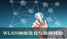 WLAN网络优化+故障排除思路视频课程