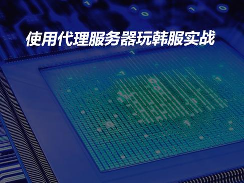 使用代理服务器玩韩服实战视频课程