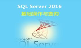 SQL Server 2016基础操作与查询(一)