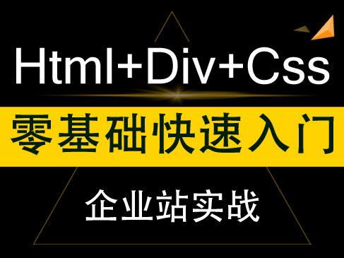 HTML+DIV+CSS零基础快速入门到制作企业站视频课程