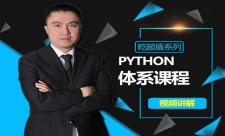 乾颐盾系列之Python套餐视频课程讲解-现任明教教主秦柯