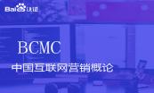 百度初级认证BCMC视频课程专题