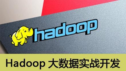 大数据——Hadoop大数据实战开发视频课程【李兴华】