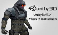 Unity编程之C#编程从基础到实战系列视频课程套餐