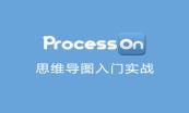 产品经理入门视频课程套餐(ProcessOn +界面原型设计)