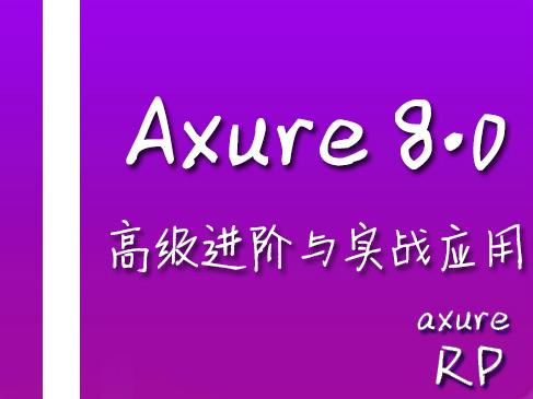 Axure8.0高级技巧与实战提升视频课程
