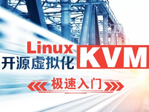 开源虚拟化KVM极速入门(KVM架构+KVM基本管理)视频课程