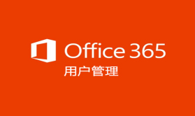 Office 365 用户管理