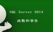 零基础学习SQL Server 2014系列视频课程专题