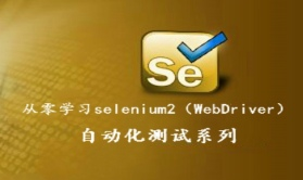 从零学习selenium2(WebDriver)自动化测试系列视频课程