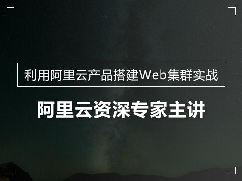 **利用阿里云产品手把手搭建Web集群实战讲解视频课程