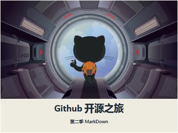 【王顶】GitHub 开源之旅视频课程第二季:MarkDown