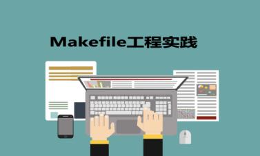 Makefile工程实践:从零开始一步一步写项目的Makefile视频课程