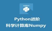 【深度学习】Python学习系列专题