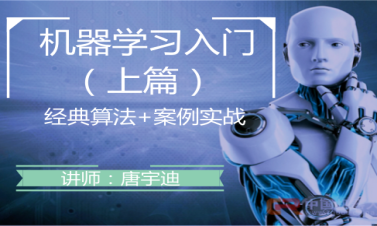 【2019新版更新】人工智能-机器学习实战视频课程( 上篇)