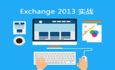Exchange 2013管理实战进阶视频课程专题