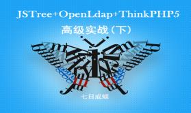 综合实战之JSTree+OpenLdap+ThinkPHP5(下)(七日成蝶)