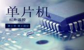 51单片机高级外设和项目篇-朱有鹏老师单片机第2季视频课程专题
